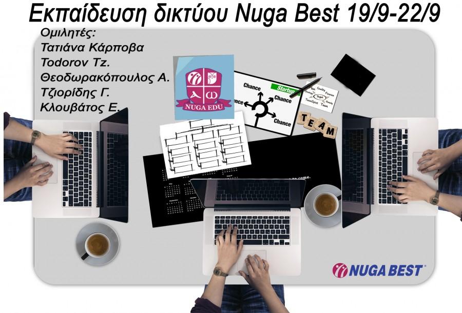 Εκπαίδευση δικτύου Nuga Best